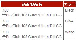 pro club-160831 1