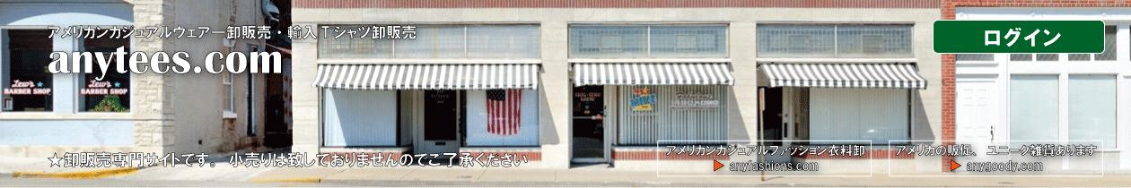アメリカを中心にアパレル・雑貨を輸入卸販売【卸専門サイト ビアトランスポーツanytees.com】